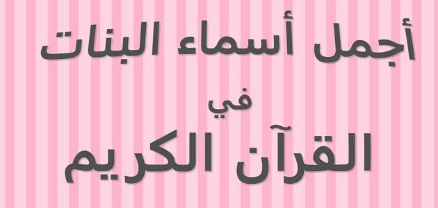 أسماء بنات من القرآن الكريم ومعانيها زينه لحياتك زينة أسماء
